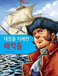대양을 지배한 해적들