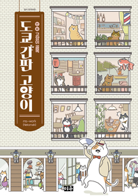 만화 고양이 골목 도쿄 간판 고양이