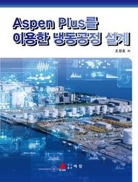 Aspen Plus를 이용한 냉동공정 설계