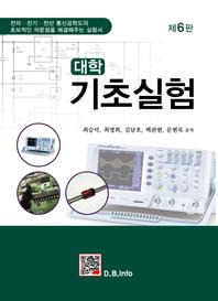 대학기초실험 (6판)