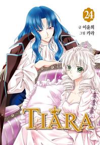 Tiara(티아라). 24