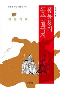 풍몽룡의 동주열국지. 1 - 제환시대