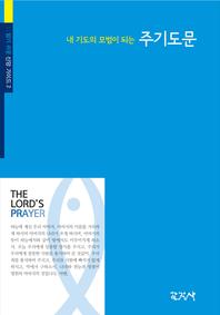 내 기도의 모범이 되는 주기도문(알기 쉬운 신앙 가이드 2)