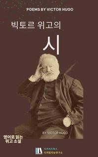 빅토르 위고의 시 _ Poems by Victor Hugo