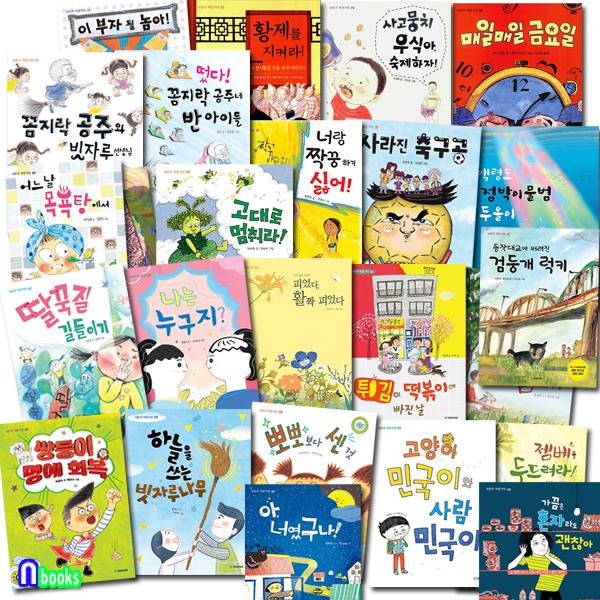 국민서관/초등 저학년 내친구 작은거인 시리즈 패키지 A+B 세트(전41권)/도서관에가지마절대로,나는누구지.