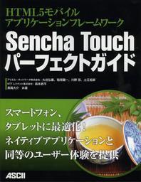 SENCHA TOUCHパ-フェクトガイド HTML5モバイルアプリケ-ションフレ-ムワ-ク