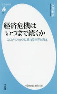 經濟危機はいつまで續くか コロナ.ショックに搖れる世界と日本