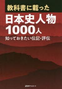 敎科書に載った日本史人物1000人 知っておきたい傳記.評傳