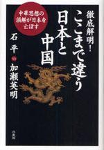 徹底解明!ここまで違う日本と中國 中華思想の誤解が日本を亡ぼす