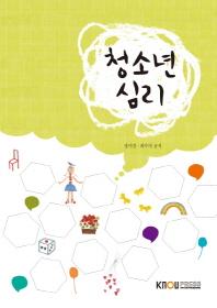 청소년심리(2학기, 워크북포함)