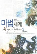 마법체계 3