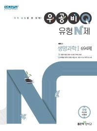 우공비Q 유형 N제 고등 생명과학1 694제(2021)