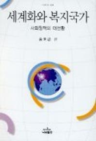 세계화와 복지국가