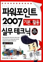 파워포인트 2007 기본 활용 실무테크닉