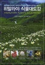 히말라야 식물대도감