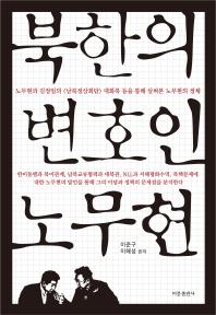 북한의 변호인 노무현