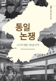 통일 논쟁(북한연구학회 연구총서 5)