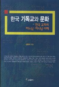 한국 기독교와 문화
