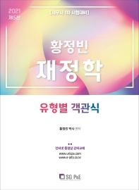 황정빈 재정학 유형별 객관식(2021)
