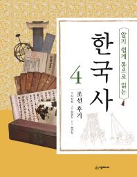 알기 쉽게 통으로 읽는 한국사. 4: 조선 후기