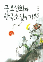 금오신화와 한국소설의 기원