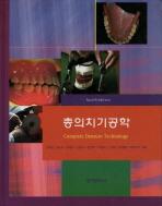 총의치기공학(하권)(FOURTH EDITION)