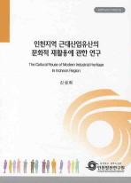 인천지역 근대산업유산의 문화적 재활용에 관한 연구