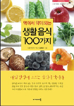 먹어서 약이 되는 생활음식 100가지
