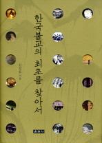 한국불교의 최초를 찾아서