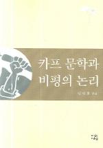 카프 문학과 비평의 논리
