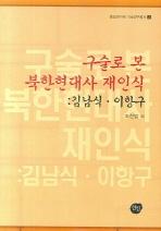 구술로 본 북한현대사 재인식