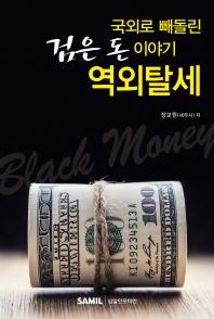 국외로 빼돌린 검은 돈 이야기 역외탈세
