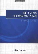 부품 소재산업의 세계 일류화전략과 정책과제