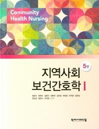 지역사회보건간호학. 1