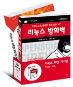 리눅스 보안 시스템 가이드 세트