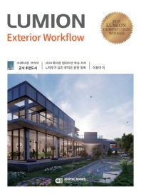 루미온(Lumion Exterior Workflow)