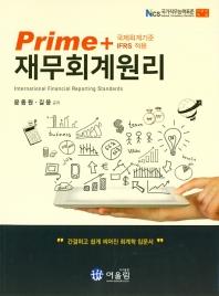 Prime+ 재무회계원리