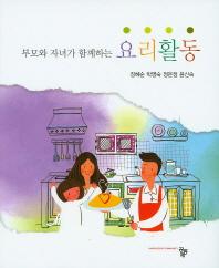 부모와 자녀가 함께하는 요리활동