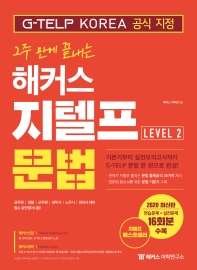 2주 만에 끝내는 해커스 지텔프 문법(G-TELP) Level. 2(2020)