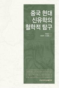 중국 현대 신유학의 철학적 탐구