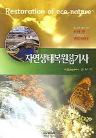 자연생태복원산업기사