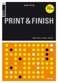 Print & Finish(인쇄와 후가공)