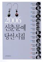 신춘문예 당선시집(2006)