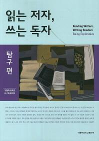 읽는 저자 쓰는 독자(탐구편)