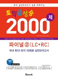 토익 급상승 2000제 파이널. 2(LC+RC)