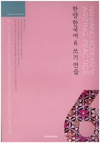 한양 한국어. 6(쓰기연습)