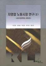 자영업 노동시장 연구. 2: 노동시장정책과 사회보장