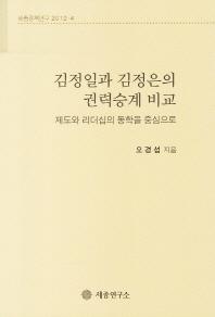 김정일과 김정은의 권력승계 비교