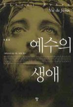 예수의 생애