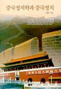 중국정치학과 중국정치